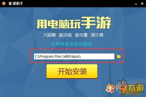 上古封神手游电脑版下载安装教程分享