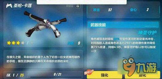 《崩坏3》圣枪卡莲技能属性 圣枪卡莲好用吗