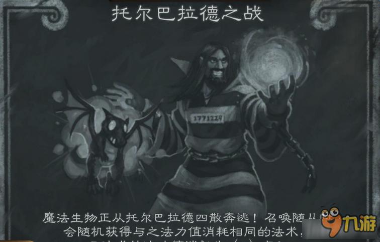 炉石传说托尔巴拉德之战打律例则