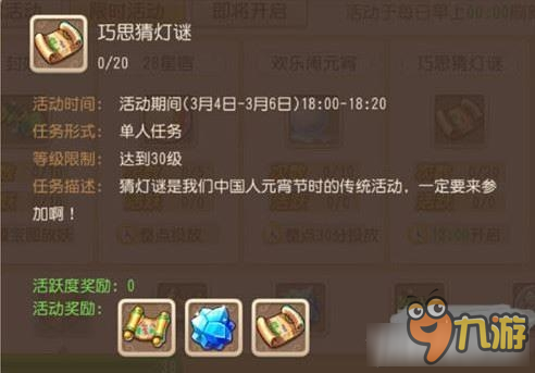 《梦幻西游》元宵节猜灯谜答题器 2017元宵活动答案大全