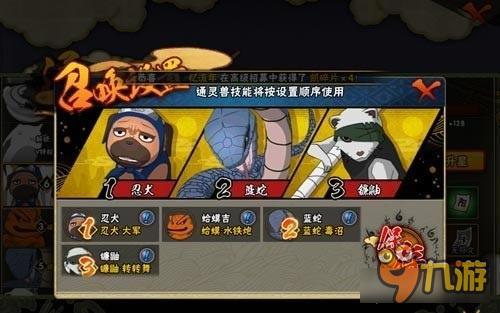 火影忍者手游所有战力提升方法 如何速升战力