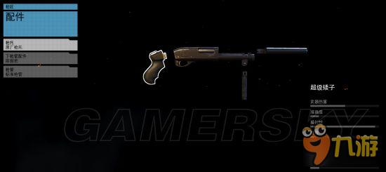 《幽灵行动荒野》霰弹枪消音器在哪 霰弹枪消音器安装教程