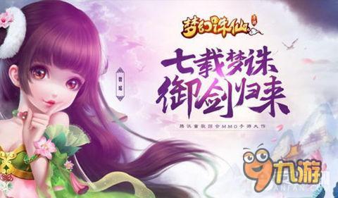 梦幻诛仙手游3月12日更新内容 3.12更新了什么