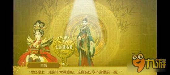 《熹妃传》华服大赛高分搭配详解 2017新版