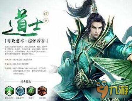 <a id='link_pop' class='keyword-tag' href='http://www.9game.cn/chuanqishijie/'>传奇世界</a>手游道士狗书哪里爆 神兽书获取途径