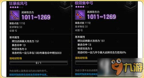 冒险岛2武器怎么选择 武器选择分析