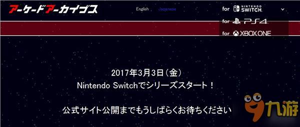 《街机档案NEOGEO》确认登陆Switch 重温经典街机游戏