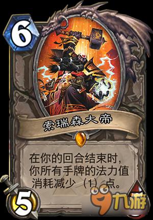 炉石传说爆牌贼王者归来 完美惩戒青玉德卡组