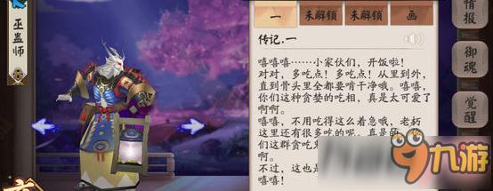 《阴阳师》巫蛊师的传记应该如何解锁