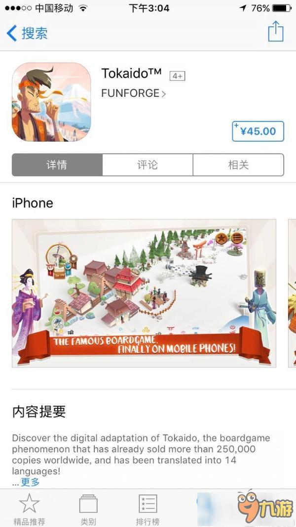 桌游改编的《东海道》手游正式上架苹果标志售价和设计理念图片
