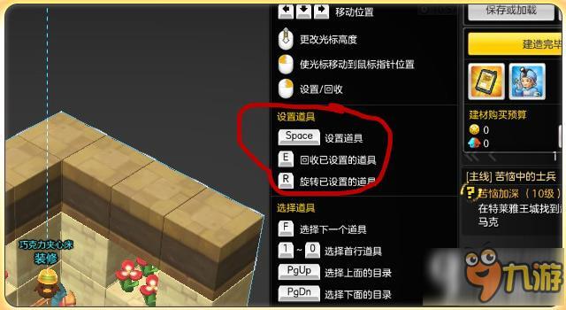 冒险岛2房屋内饰详细教程  玩家开始建造后,键盘上下左右四个光标键