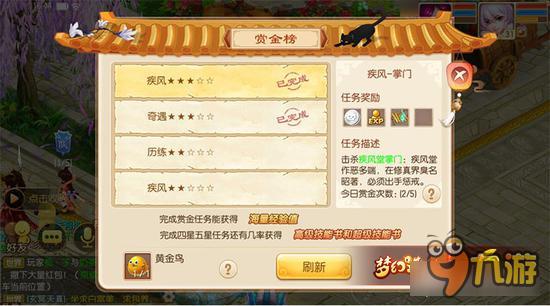 梦幻诛仙手游30-40级升级攻略 必不可少