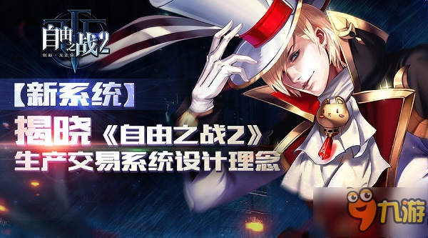 《<a id='link_pop' class='keyword-tag' href='http://www.9game.cn/zyzz2/'>自由之战2</a>》生产系统揭秘