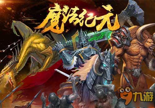 《魔法纪元》全新官网震撼上线 最强资讯集结