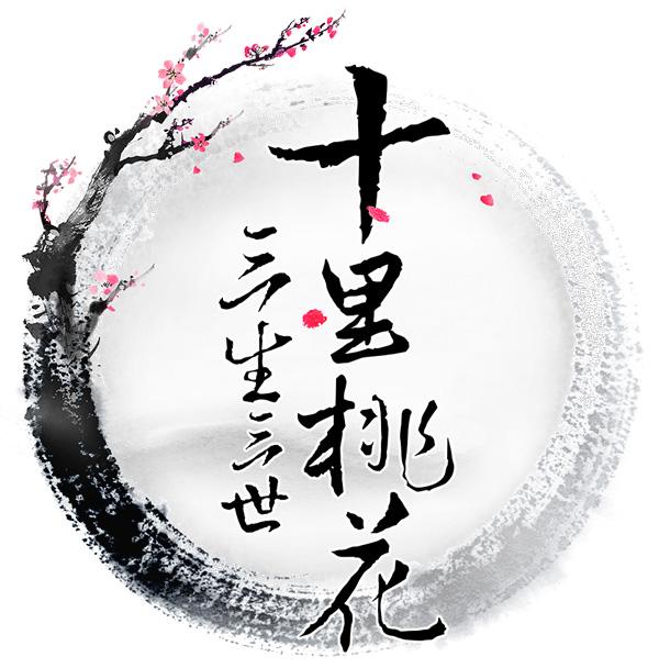三生三世十里桃花 3.31开测 杨幂赵又廷邀你共谱恋曲