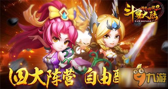 小说正版IP授权《斗罗大陆神界传说2》魂师系统曝光