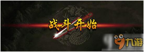 三国乱世《攻城三国》国战系统上线