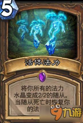 炉石传说德鲁伊新紫卡法术活体法力 水晶变随从