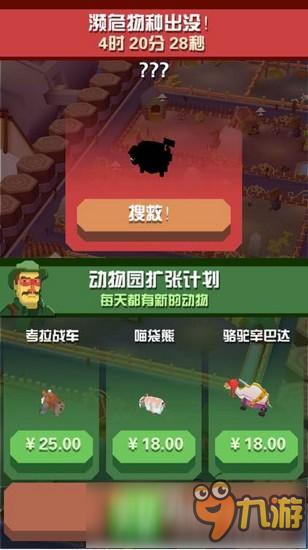 《疯狂动物园》1.7.0新增濒危动物