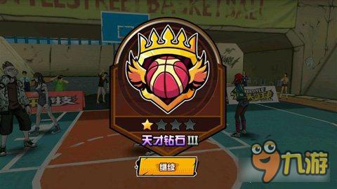 《街头篮球手游》最新版本中炮的三分能力削弱