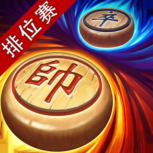同城游象棋(九游)电脑版