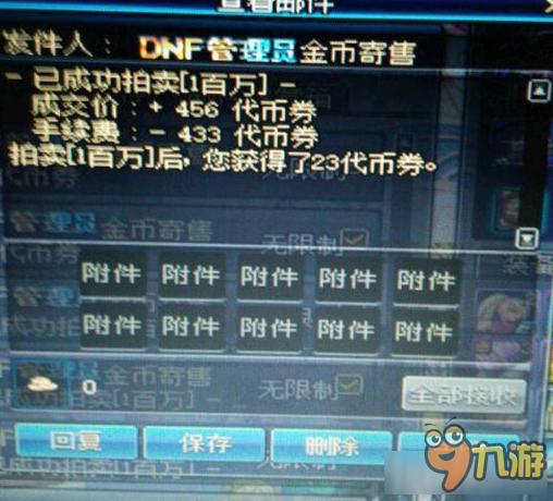 dnf出售金币要注意什么dnf拍卖行卖金币注意事项