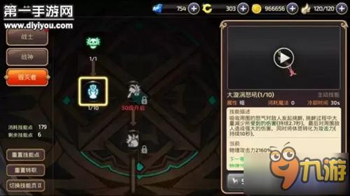 龙之谷手游毁灭者PK怎么带技能 刷图技能选择