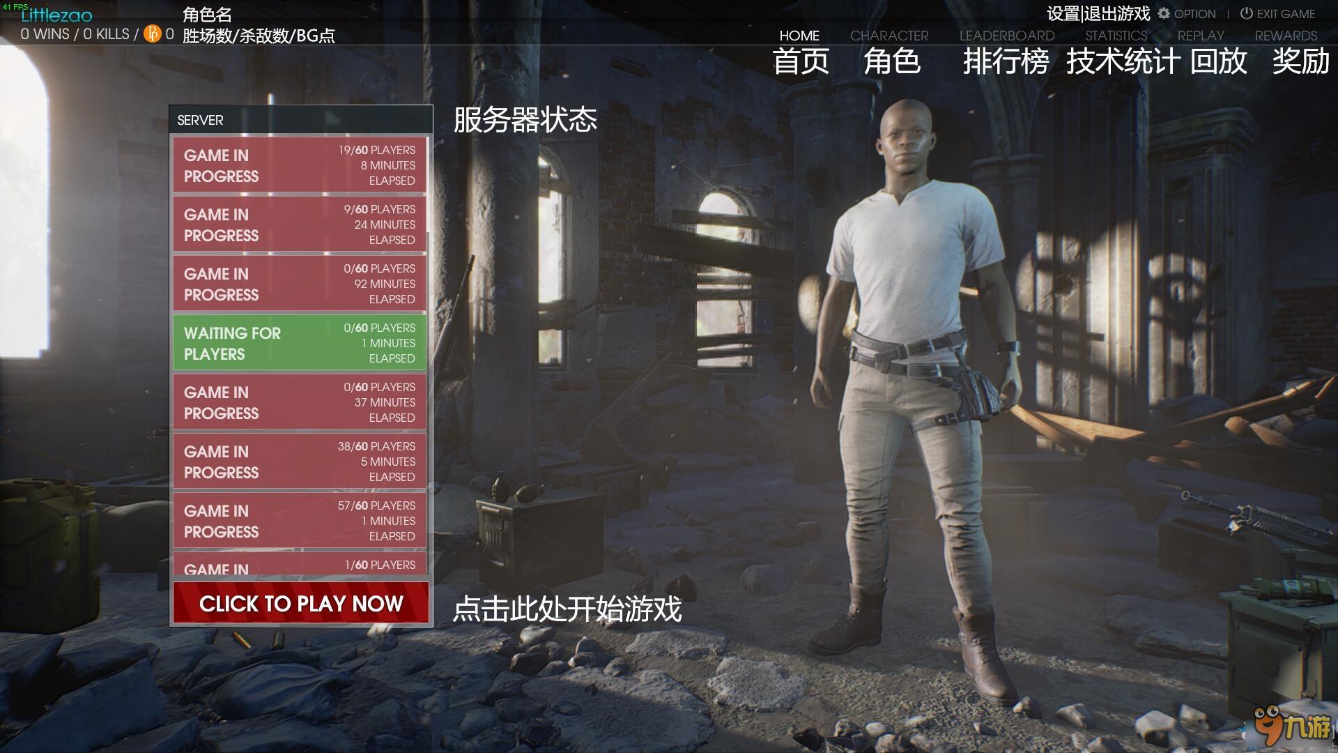 《绝地求生大逃杀》全菜单界面中文翻译对照图片