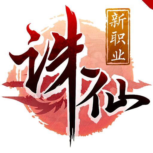 诛仙(九游)电脑版