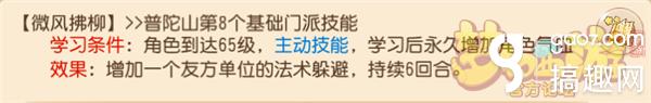 梦幻西游手游八大新技能是什么 八大门派新技能详细分析