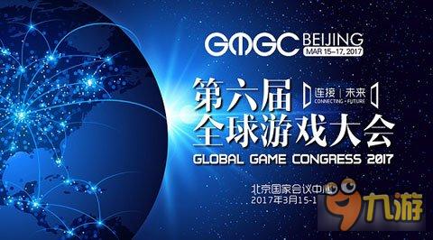 GMGC倒计时1周:参会人员与企业构成比例曝光