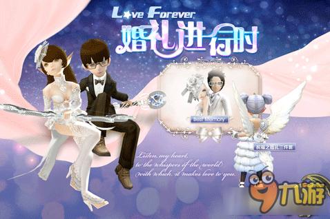 《龙之谷手游》怎么结婚 结婚系统玩法攻略