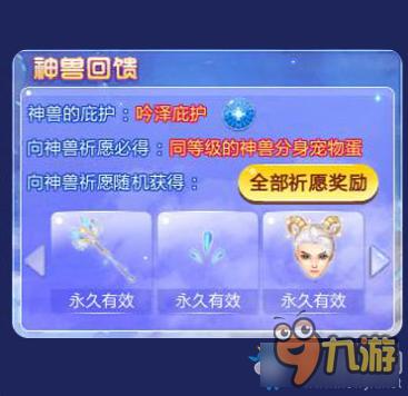 QQ炫舞星舞神物凶兽玩法伸见 QQ炫舞星舞神物凶兽怎么培育