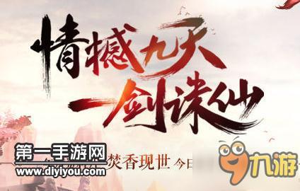 《诛仙手游》2017愚人节活动大全 愚人节福利免费领