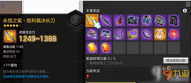冒险岛2符文剑士专属武器是什么 符文剑士专属武器介绍