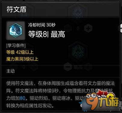 《冒险岛2》符文战士雷系技能加点与配装