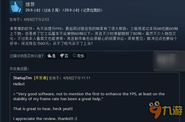 据说这款软件可以最大限度提升你的游戏帧数