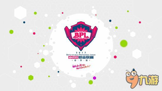 《球球大作战》2017年BPL职业联赛斗鱼TV直播地址