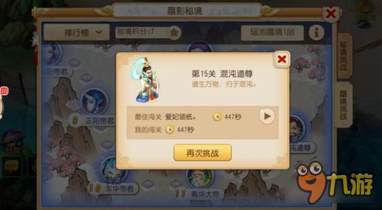 梦幻西游手游蜃影秘境奖励详解 看排名拿奖励