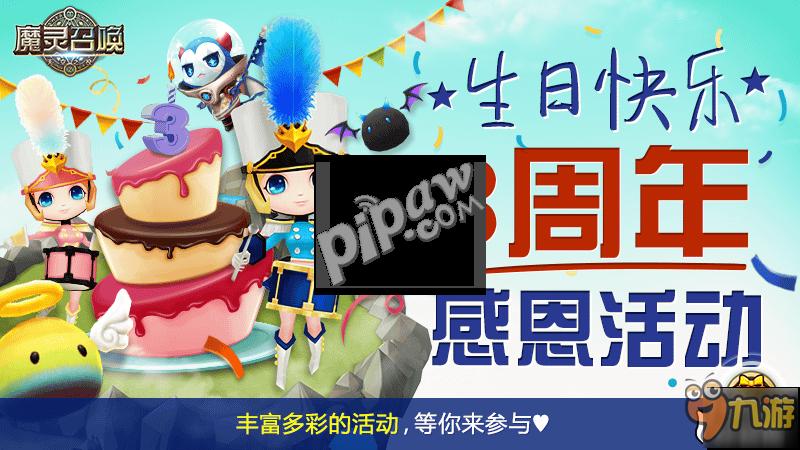 "Com2uS""魔灵召唤""上线3周年纪念活动庆典"