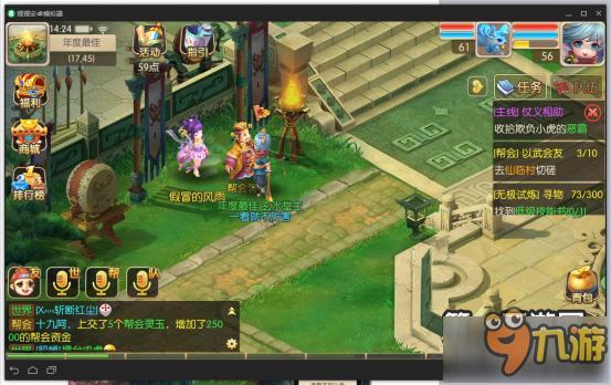 修仙物语梦幻情缘帮会任务完成技巧详解