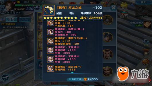剑侠情缘手游装备系统戒指介绍 大幅提升戒指战力