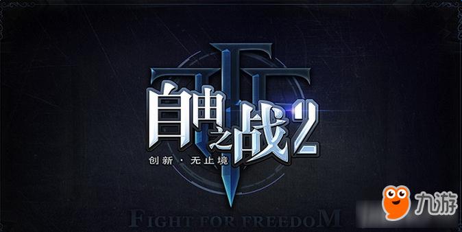 《自由之战2》配置要求详解