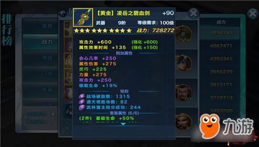剑侠情缘手游装备系统武器介绍 十大装备之首