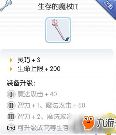 仙境传说ro手游Ep1.0装备升级详情一览