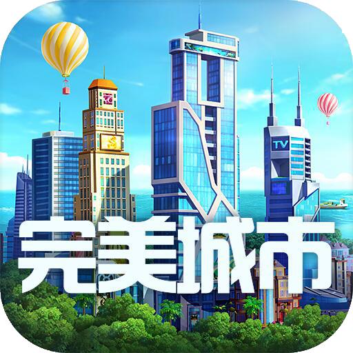 完美城市(九游)电脑版