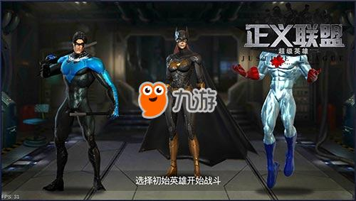 正义联盟超级英雄对战英雄选哪个好 刷图英雄选择推荐