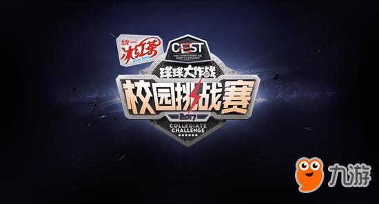 斗鱼TV为你直播CEST《球球大作战》校园挑战赛