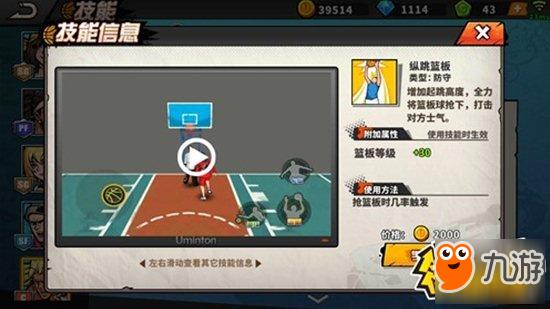 街头篮球手游暴力内线 大龙技能选择推荐