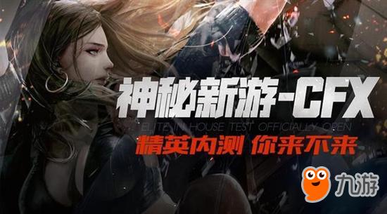 腾讯新游《CFX》公布 LOL版穿越火线
